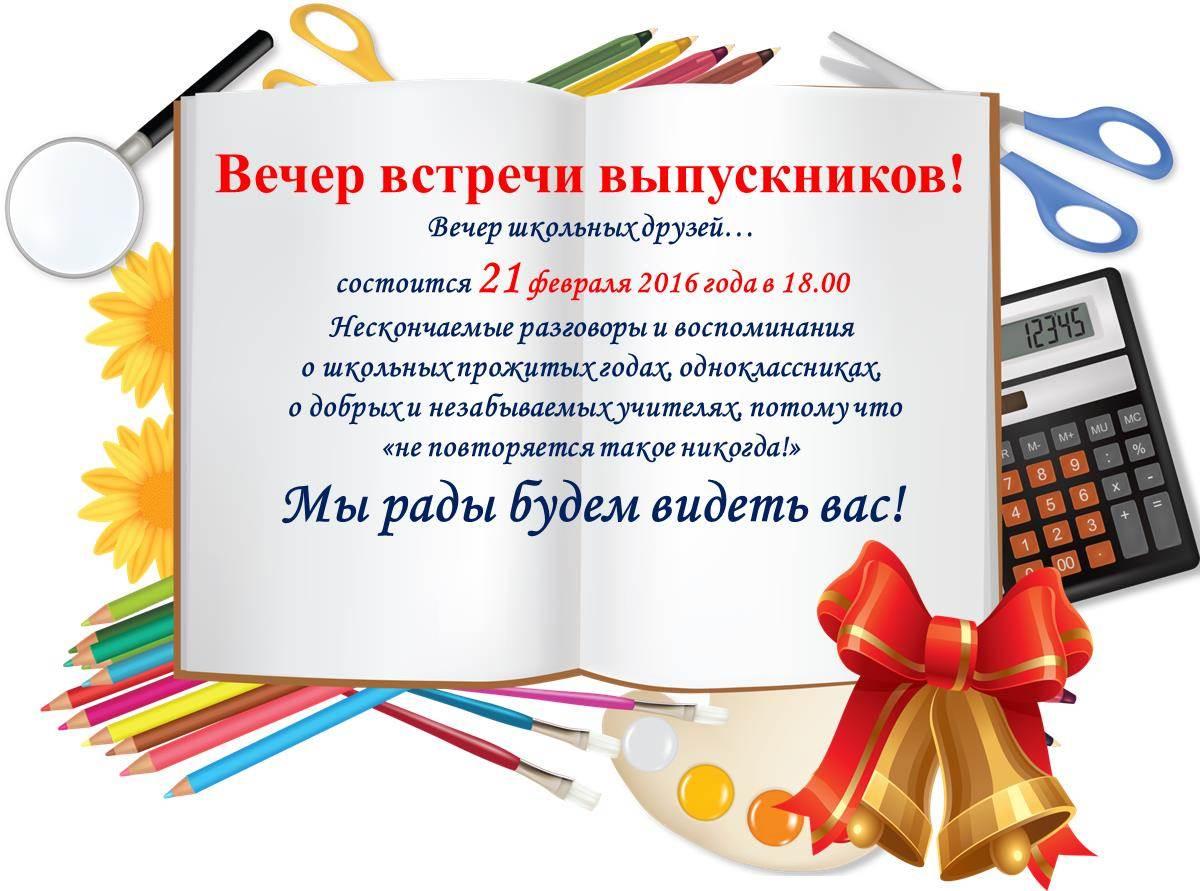Поздравления на День встречи выпускников 2019 в прозе 35